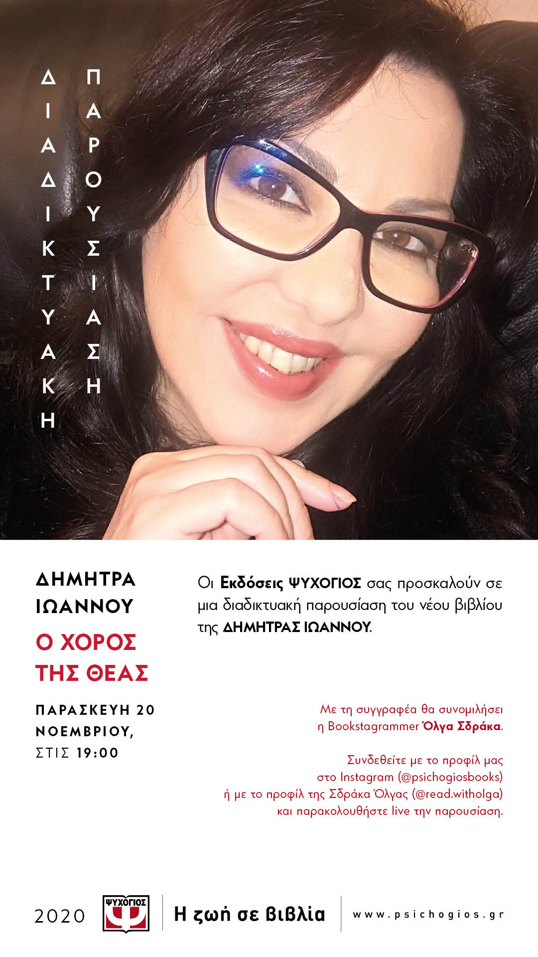 Διαδικτυακή παρουσίαση βιβλίου με τη συγγραφέα Δήμητρα Ιωάννου