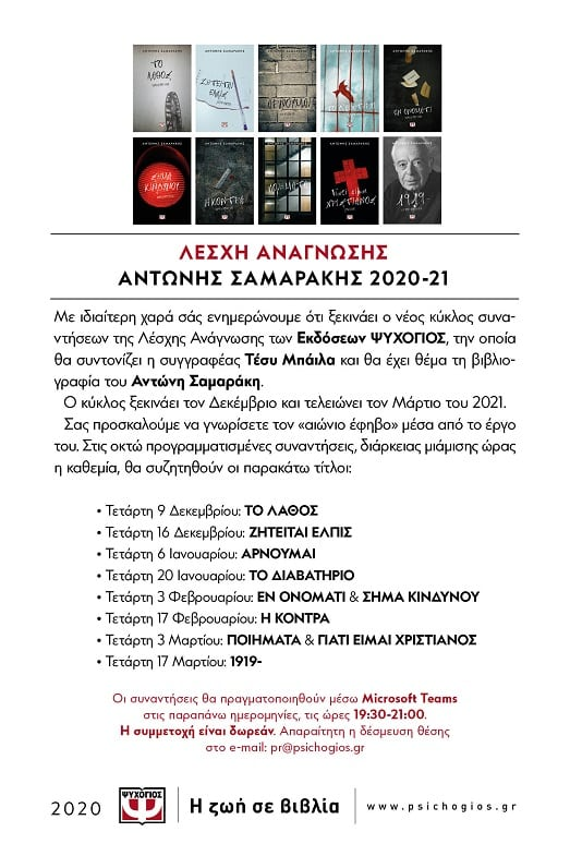 """Έβδομη συνάντηση με τη Λέσχη Ανάγνωσης """"Αντώνης Σαμαράκης"""""""