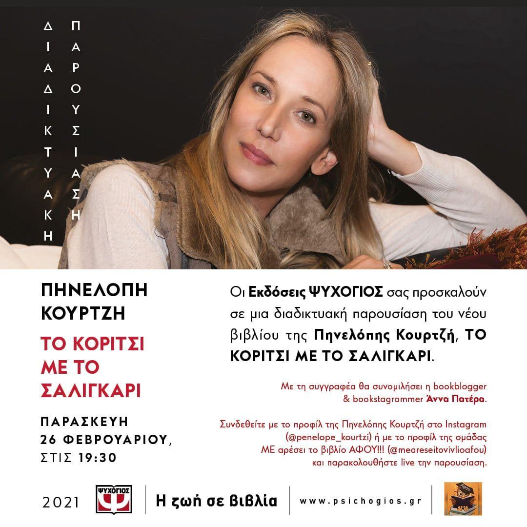 Διαδικτυακή παρουσίαση βιβλίου με τη συγγραφέα  Πηνελόπη Κουρτζή