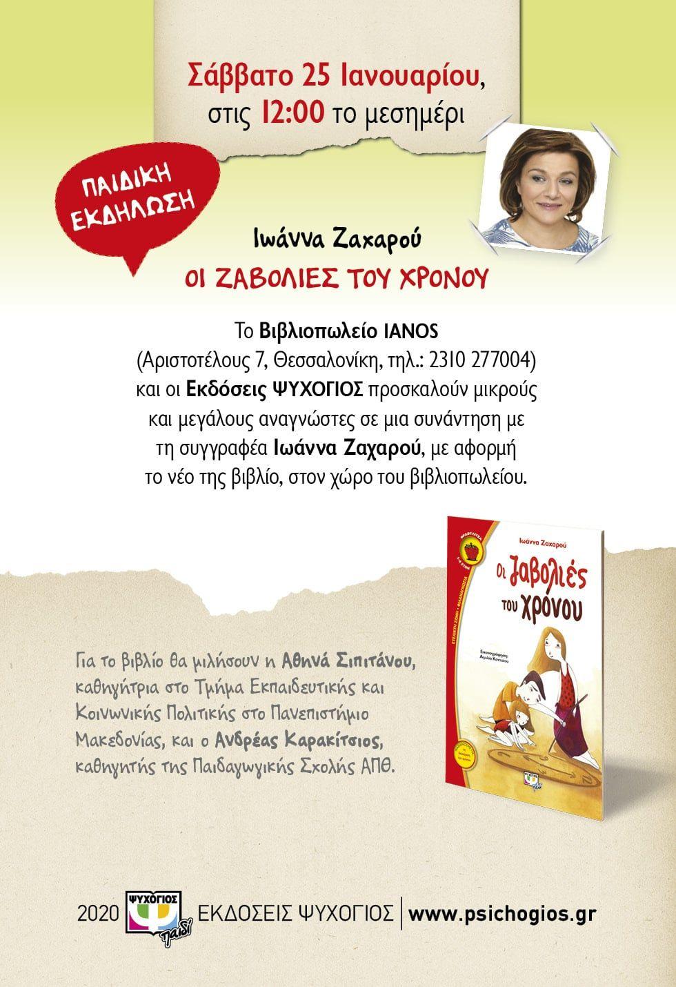 Η Ιωάννα Ζαχαρού στη Θεσσαλονίκη