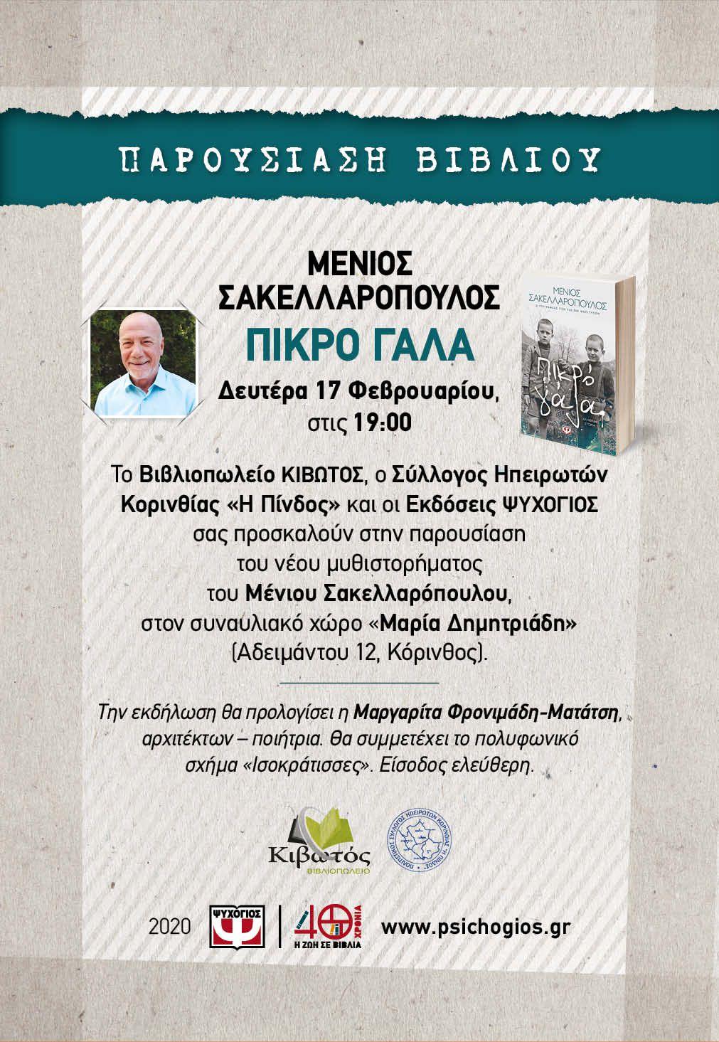 Ο Μένιος Σακελλαρόπουλος στην Κόρινθο