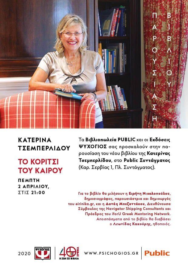 Η Κατερίνα Τσεμπερλίδου στην Αθήνα *ΑΚΥΡΩΘΗΚΕ*