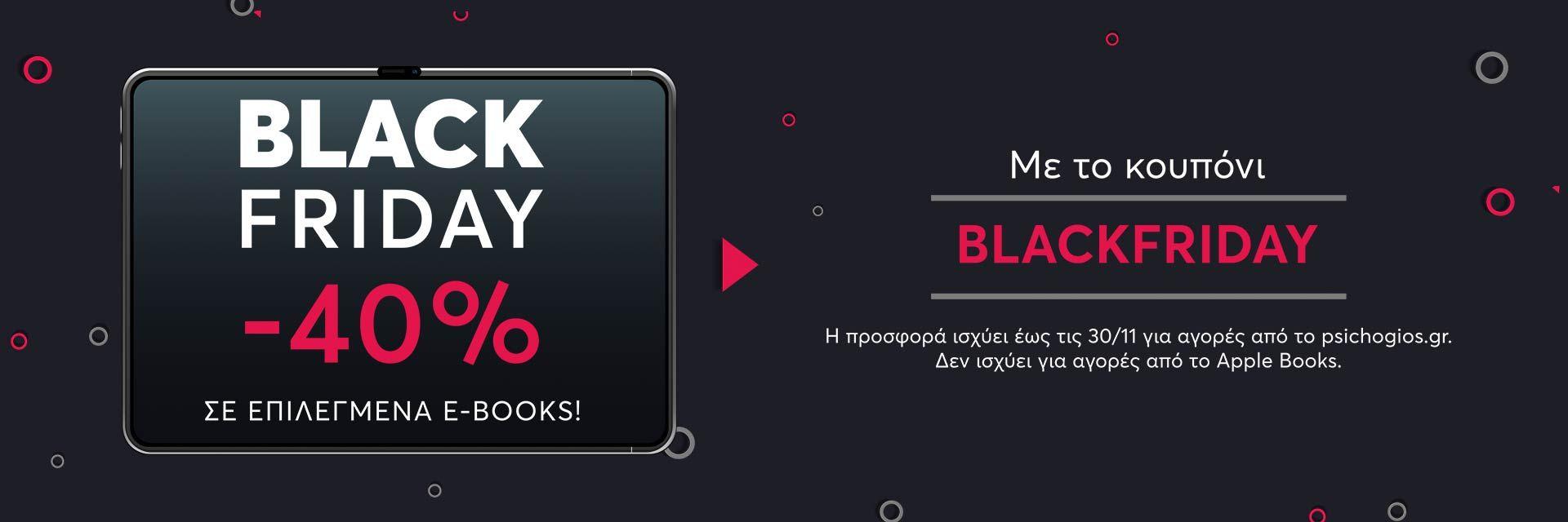 BLACK FRIDAY E-BOOKS