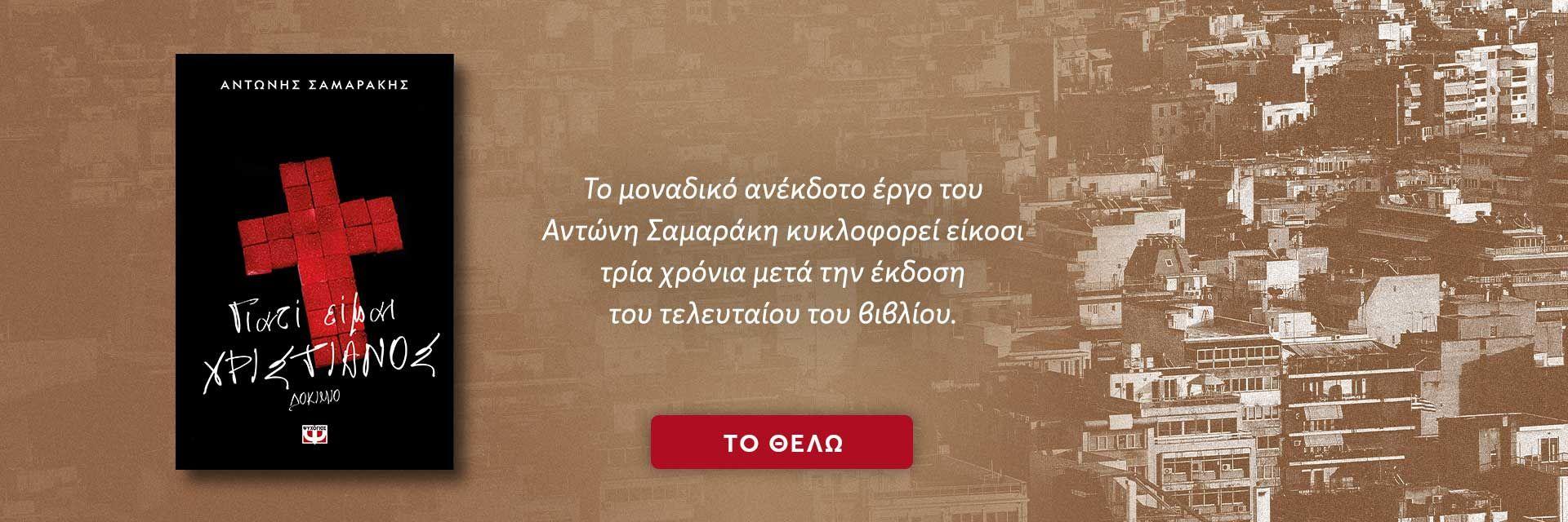 ΓΙΑΤΙ ΕΙΜΑΙ ΧΡΙΣΤΙΑΝΟΣ