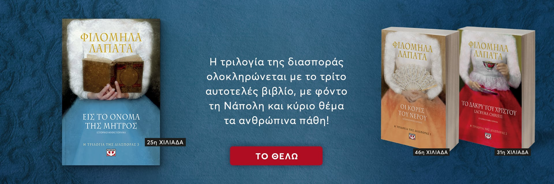 Η ΤΡΙΛΟΓΙΑ ΤΗΣ ΔΙΑΣΠΟΡΑΣ 3 - ΕΙΣ ΤΟ ΟΝΟΜΑ ΤΗΣ ΜΗΤΡΟΣ