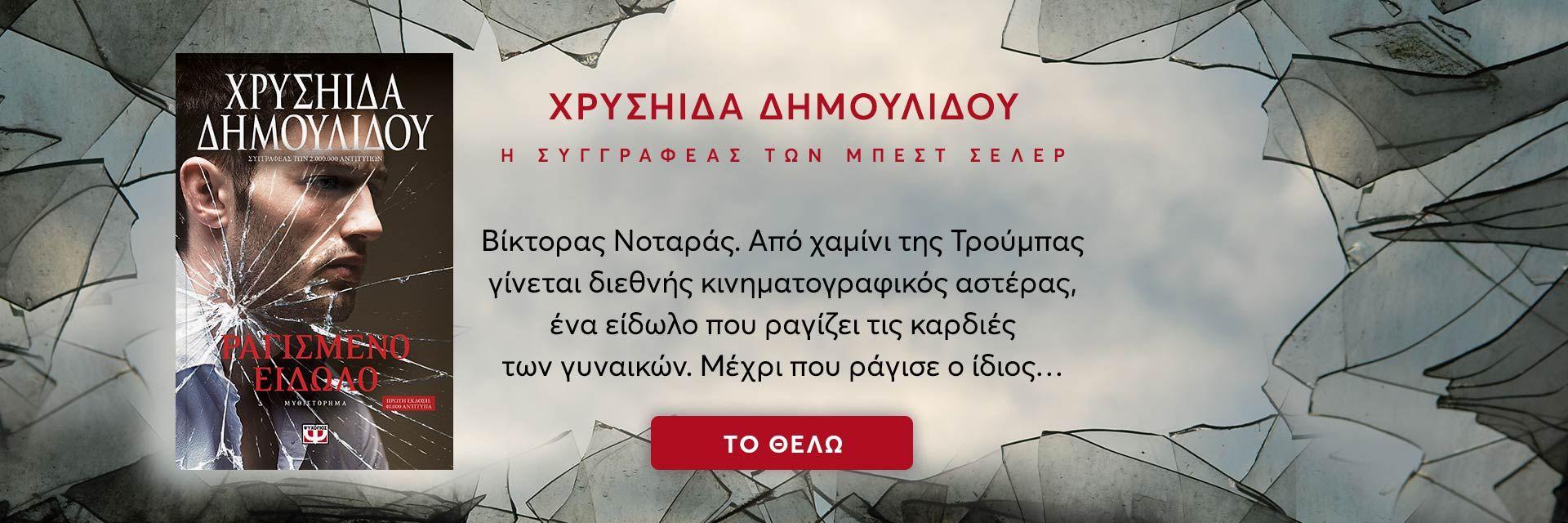 ΡΑΓΙΣΜΕΝΟ ΕΙΔΩΛΟ