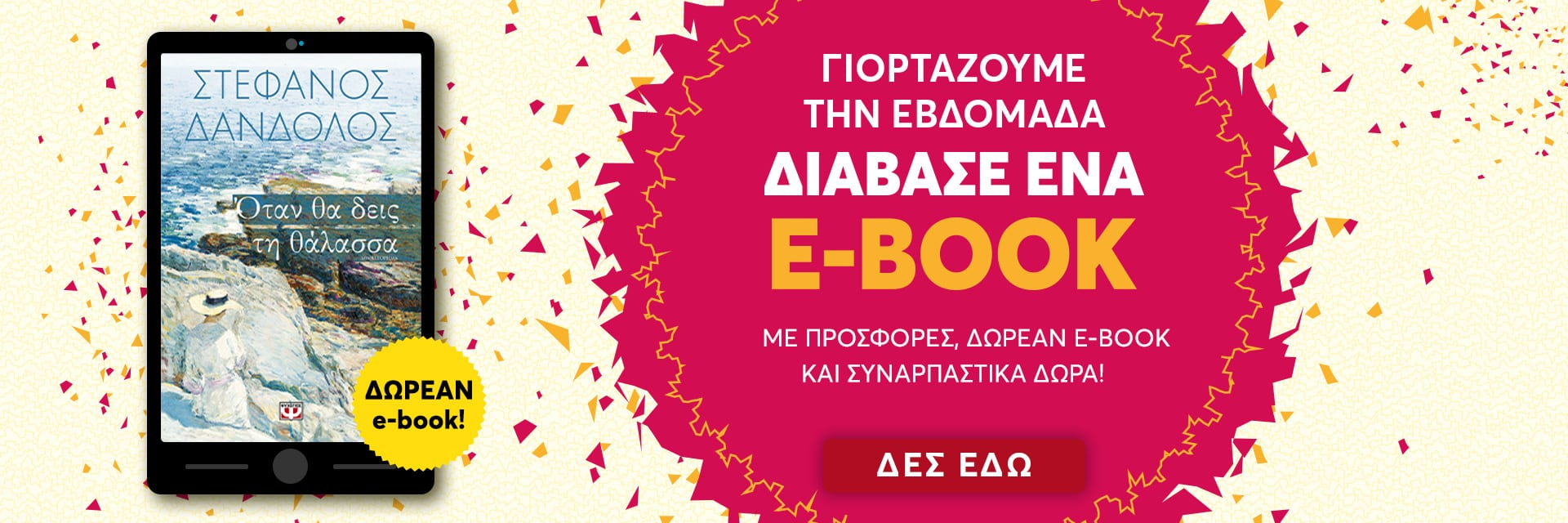 Γιορτάζουμε την εβδομάδα ΔΙΑΒΑΣΕ ΕΝΑ Ε-ΒΟΟΚ