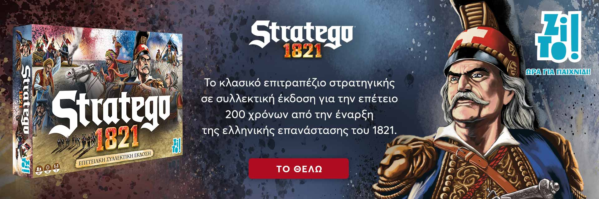 ZITO!- STRATEGO 1821