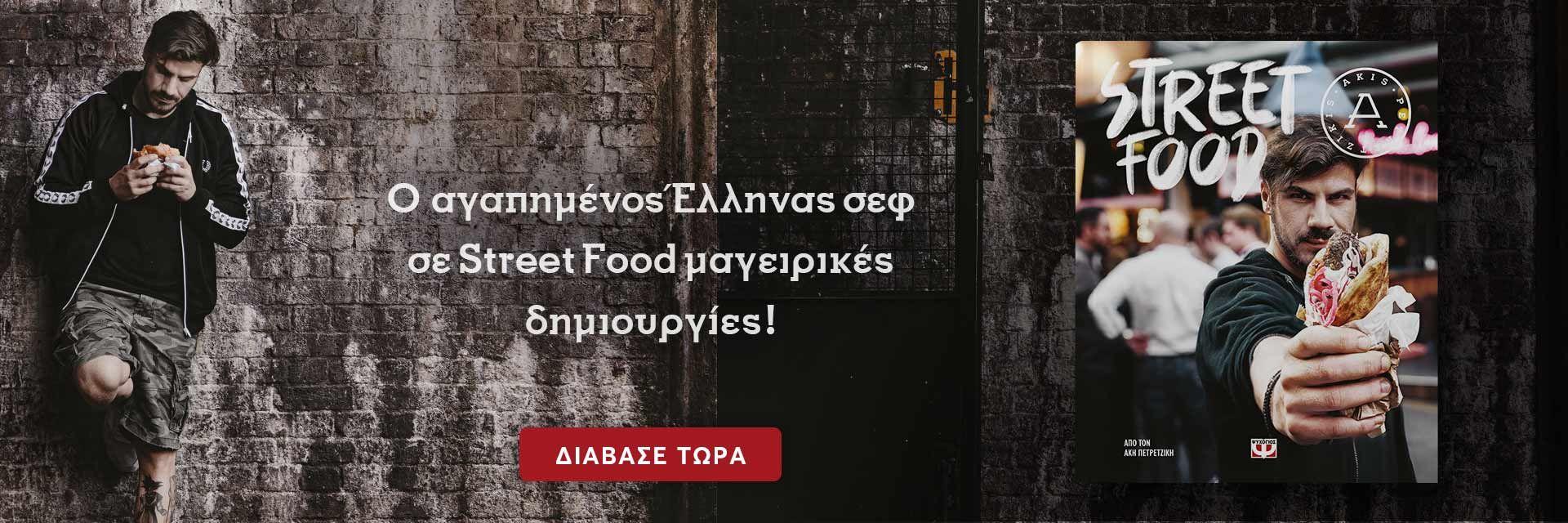 STREET FOOD - ΠΕΤΡΕΤΖΙΚΗΣ