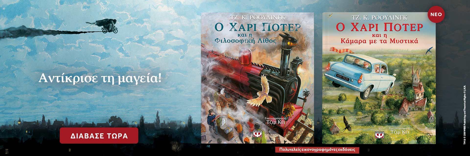 Χάρι Πότερ - Εικονογραφημένες εκδόσεις