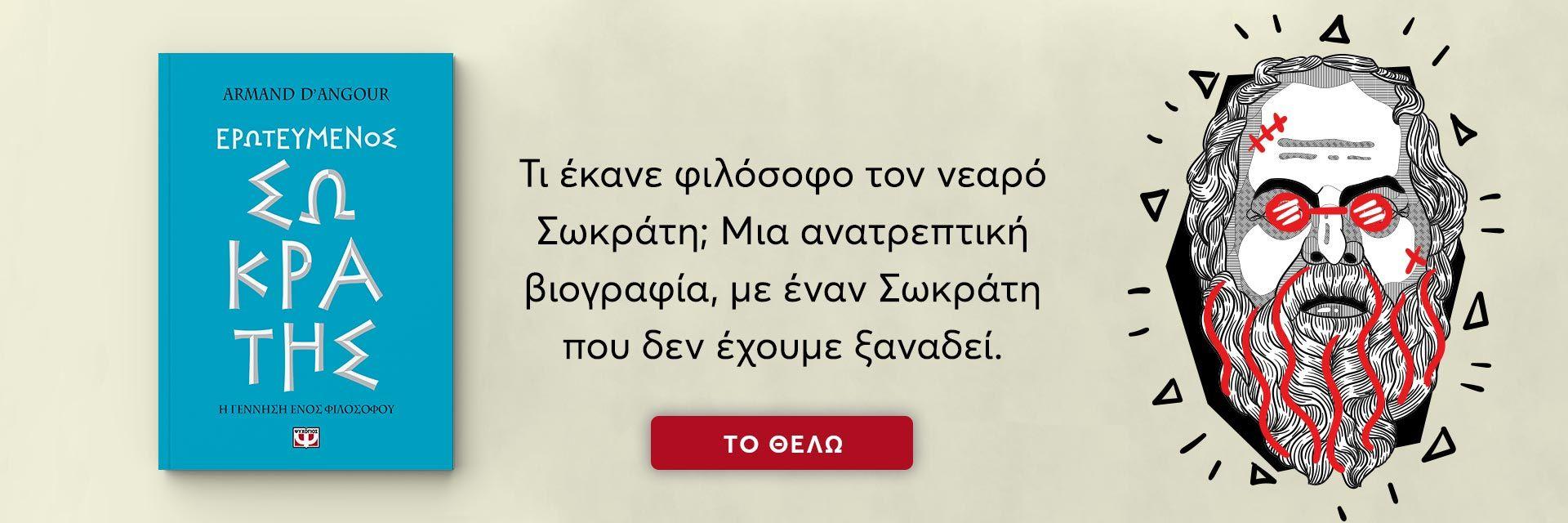 ΕΡΩΤΕΥΜΕΝΟΣ ΣΩΚΡΑΤΗΣ