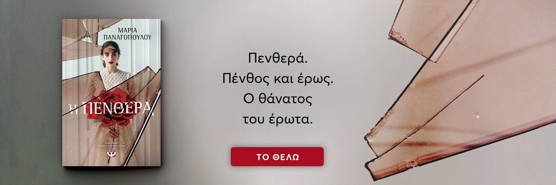 ΠΕΝΘΕΡΑ