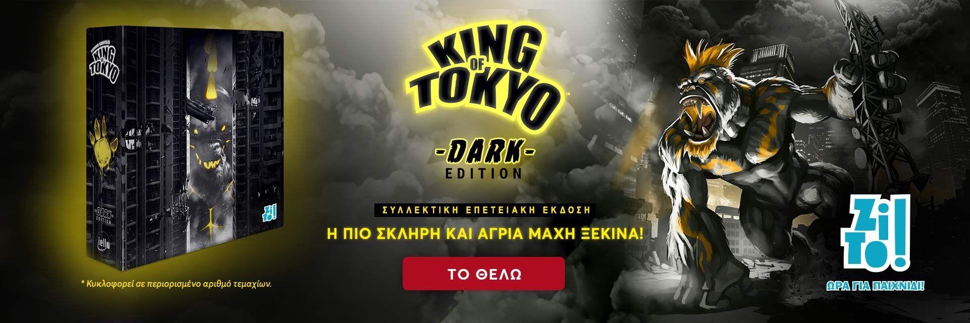 ZITO!-KING OF TOKYO DARK EDITION (ΣΥΛΛΕΚΤΙΚΗ ΕΚΔΟΣΗ)
