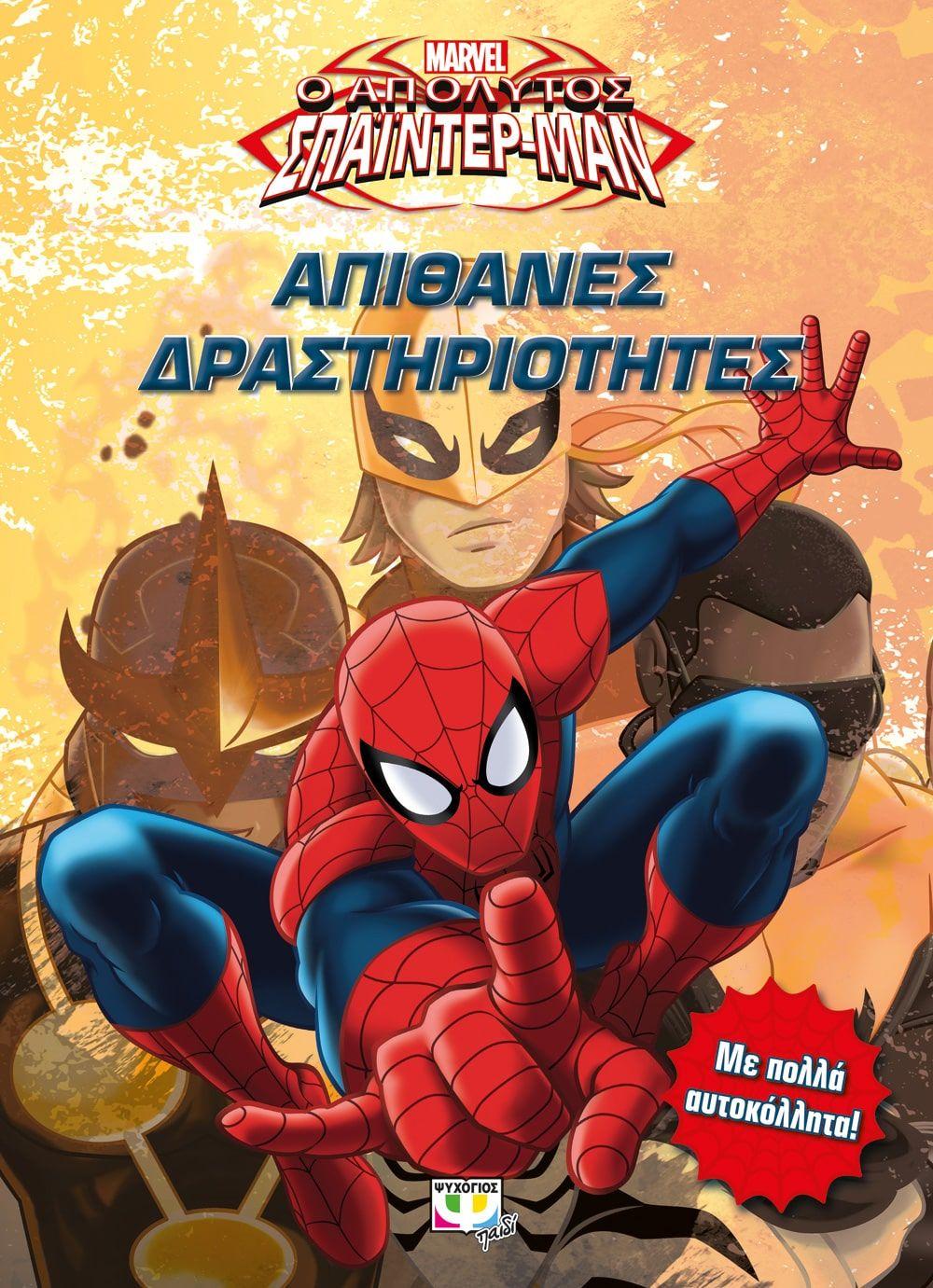 Marvel Ultimate Spider Man Mon Livre De Jeux Et De Coloriages Psichogios Publications