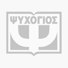 ΕΛΛΑΔΑ: ΒΙΒΛΙΟ ΖΩΓΡΑΦΙΚΗΣ - GREECE: COLOURING BOOK