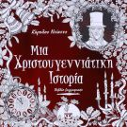 ΜΙΑ ΧΡΙΣΤΟΥΓΕΝΝΙΑΤΙΚΗ ΙΣΤΟΡΙΑ - ΒΙΒΛΙΟ ΖΩΓΡΑΦΙΚΗΣ