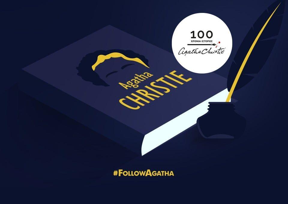 100 χρόνια ιστορίες AGATHA CHRISTIE!